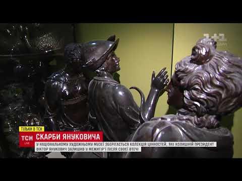 Екскурсія залишеними скарбами втікача-Януковича (видео)
