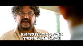 『スタンリーのお弁当箱』予告編