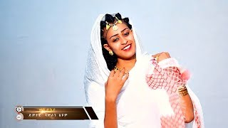 Samson Seyoum - Wesidkeya | ወሲድክያ - New Ethiopian Music 2017 (Official Video)