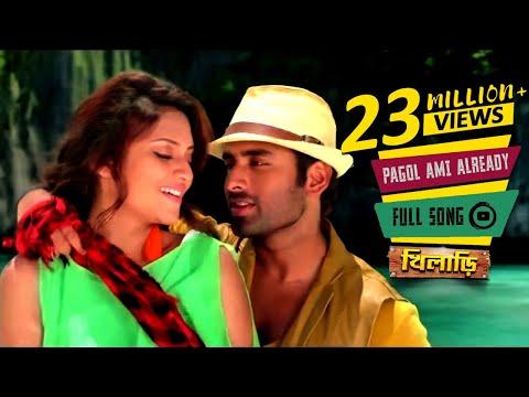 Pagol Ami Already (Full Video)   Khiladi   Ankush   Nusrat Jahan   Romantic Song   Eskay Movies