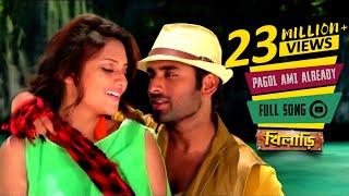 Nonton Pagol Ami Already (Full Video) | Khiladi | Ankush | Nusrat Jahan | Romantic Song | Eskay Movies Film Subtitle Indonesia Streaming Movie Download