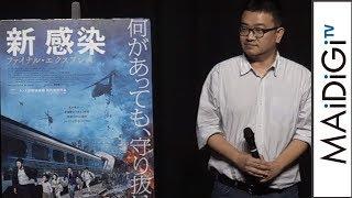 ★高画質★エンタメニュースを毎日掲載!「MAiDiGiTV」登録はこちら↓http://www.youtube.com/subscription_center?add_user=maidigitv 映画「新感染 ファイナル・エクスプレス」(9月1日公開)のヨン・サンホ監督が来日し、8月17日、東京都内で行われた動画映画のトークイベントに登場した。