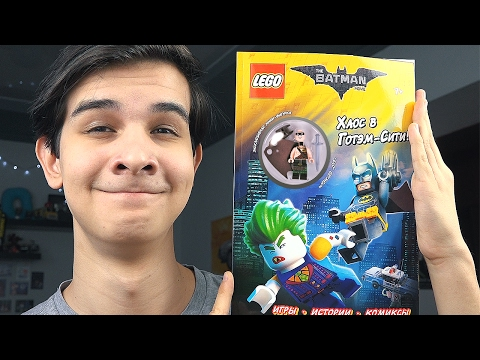 Эксклюзивный БЭТМЕН и другая LEGO Всячина! (видео)