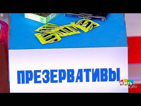 Жить здорово Гид повыбору средств контрацепции.(09.02.2017) - DomaVideo.Ru