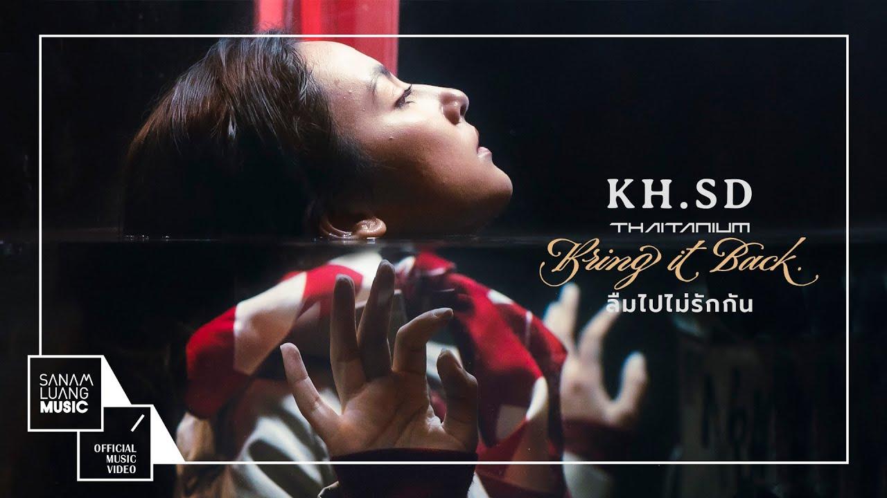 ลืมไปไม่รักกัน (Neo Soul) | KH.SD THAITANIUM【OFFICIAL MV】