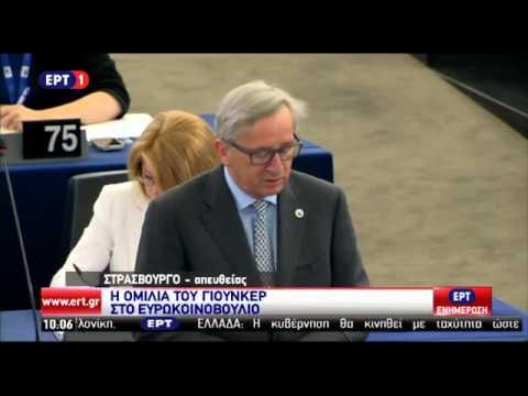 Ομιλία Γιούνκερ στο Ευρωκοινοβούλιο