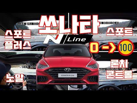 현대 쏘나타 N라인 가속 테스트(Hyundai Sonata N line 0 to 100 kmh acceleration test)