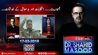 Live with Dr Shahid Masood | 17 Mar 2018