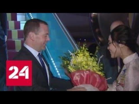 Медведев прибыл во Вьетнам - Россия 24