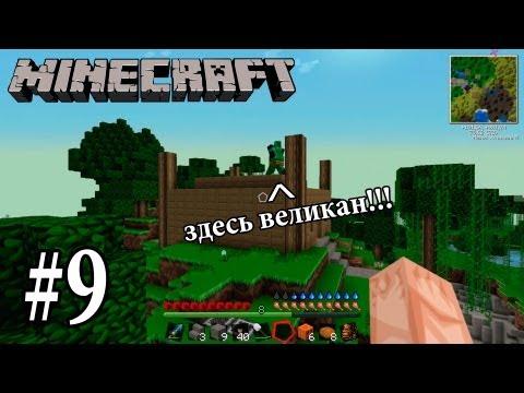 КАК ВИЗЕР ДУШ СТРОИЛ И УРОЖАЙ СОБИРАЛ - Minecraft с модами #9