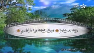 ما تيسر من الحزب 53 للمقرئ محمد الطيب حمدان HD
