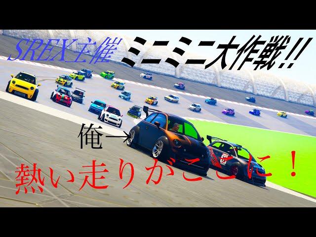 [GTA5]SREX レース yjのミニミニ大作戦!
