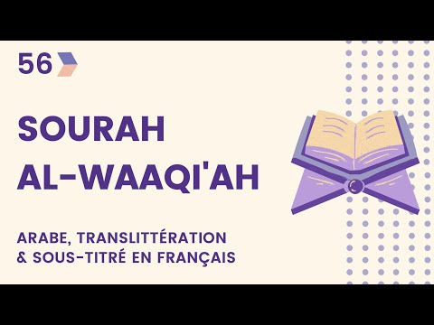 Sourate Waqia