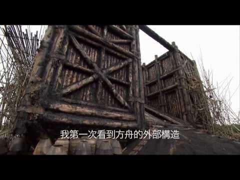 【挪亞方舟】方舟幕後花絮-4月3日 3D開天闢地