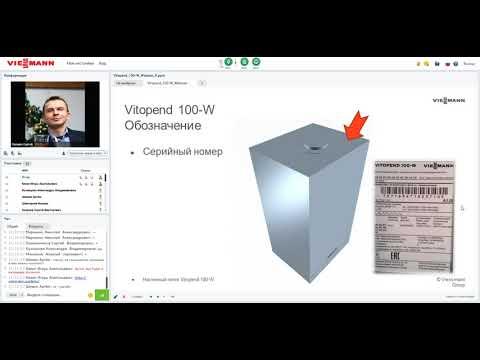 Вебинар Viessmann: настенные котлы Vitopend 100-W