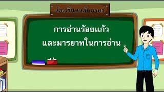 สื่อการเรียนการสอน การอ่านร้อยแก้วและมารยาทในการอ่าน ป.5 ภาษาไทย