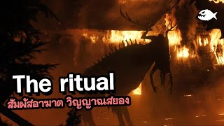The Ritual                                                                                             By                                              Movie Review