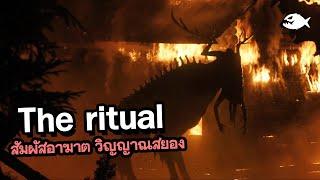 The Ritual สัมผัสอาฆาต วิญญาณสยอง | สปอยหนัง By ดูหนังนอกกระแส | Movie review