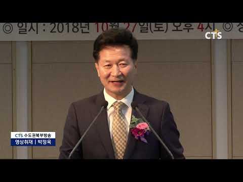 181031 2018 의정부기독교연합회 제47차 정기총회 - CTS뉴스