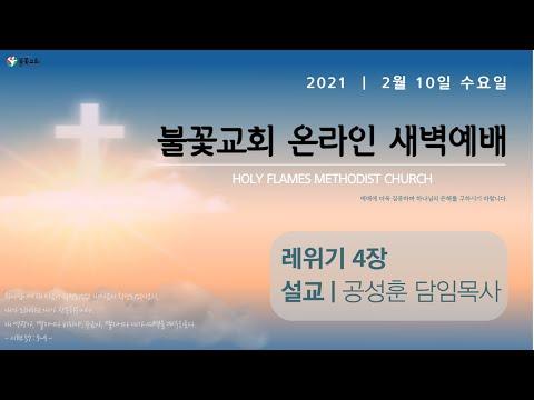 2021년 2월 10일 수요일 새벽예배