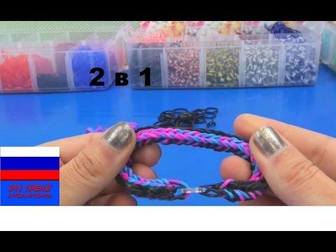 Как сделать браслеты из резинок без станка видео с вилкой