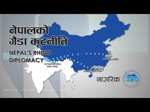 (नेपालको गैंडा कूटनीति || Nepal's Rhino Diplomacy - ..: 5 min, 14 sec)