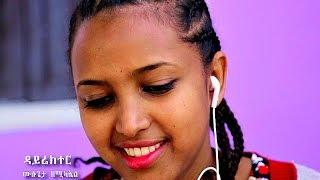 Video Mulualem Takele ft Gildo Kasa - Hamelmalo - New Ethiopian Music 2016 (Official Video) MP3, 3GP, MP4, WEBM, AVI, FLV Desember 2018