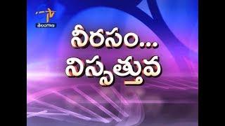 Chronic Fatigue syndrome   Sukhibhava   14th September 2017   Full Episode   ETV Telangana