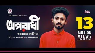 Download Video Arman Alif   Oporadhi   অপরাধী   Bengali Song   2018 MP3 3GP MP4