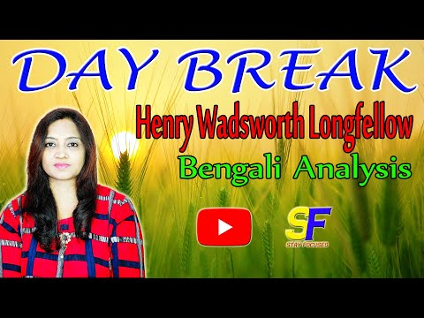 Daybreak In Bengali by Henry Wadsworth Longfellow, Class 11 , wbchse, Poetry, 2020.