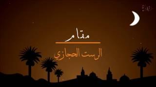 سورة ق مقام الرست الحجازي(حراب) الشيخ محمد أيوب رحمه الله
