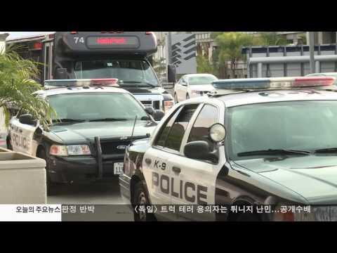 LAX 잇따른 '수상한 가방' 소동 12.21.16 KBS America News