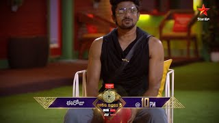 First love is always special..Let's hear out their memories ❤️ #BiggBossTelugu5 today at 10 PM