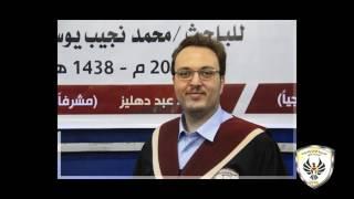 مناقشة رسالة ماجستير الباحث محمد قنوع