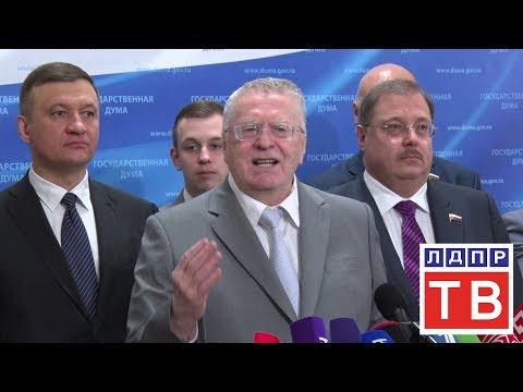 Жириновский: ЦБ должен подчиняться Государственной Думе - DomaVideo.Ru