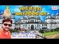 Madhav Rai Hits Song 2017