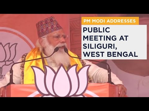 PM Modi addresses public meeting at Siliguri, West Bengal