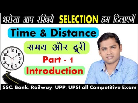 Time & Distance // समय और दूरी // Part-1 // Ak Sah Sir