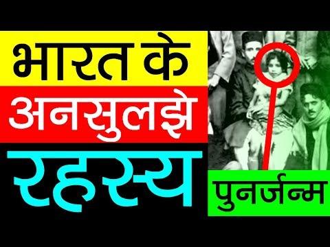 Video Unsolved Mystery ▶ भारत के अनसुलझे रहस्य | Shanti Devi Rebirth Story | Bullet Baba | Prahlad Jani download in MP3, 3GP, MP4, WEBM, AVI, FLV January 2017