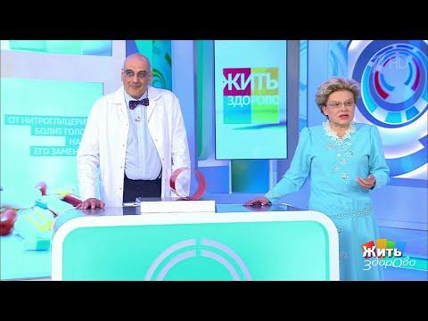 Жить здорово Совет за минуту: нитроглицерин при боли в сердце.(13.06.2018) - DomaVideo.Ru