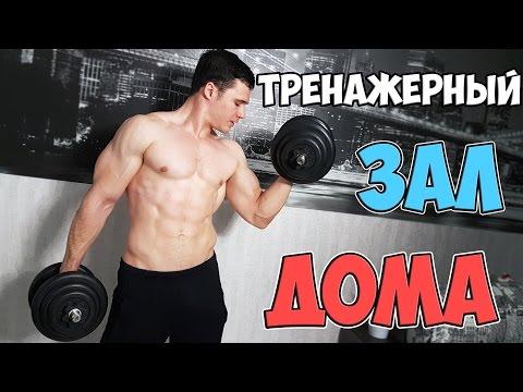 КАК СДЕЛАТЬ ТРЕНАЖЕРНЫЙ ЗАЛ ДОМА - DomaVideo.Ru