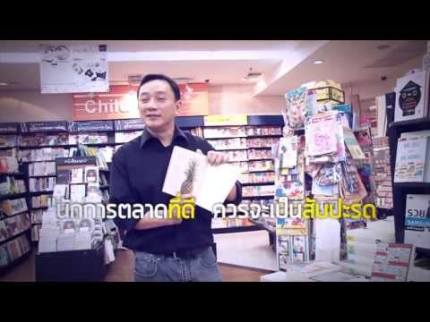 Marketing Idea ตอนที่ 12_Start New Business