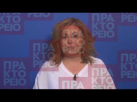 Μαρία Σπυράκη: Μόνη λύση η πολιτική αλλαγή