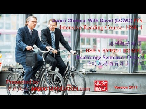 HSK 4 H41001 R2 Q00 平时我骑自行车上下班 I ride bike to work - Learn Chinese Online