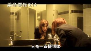 Nonton 電影【藥命關係】精彩預告6/14上映 Film Subtitle Indonesia Streaming Movie Download