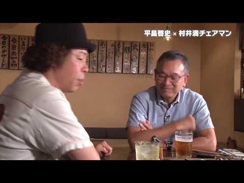 #0 村井チェアマンから平畠 啓史に緊急オファー!