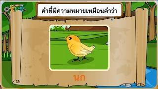 สื่อการเรียนการสอน คำที่มีความหมายเหมือนกัน ป.2 ภาษาไทย