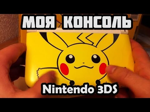 Моя консоль - Nintendo 3DS