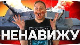 ЗАСТАВИМ ДЖОВА СТРАДАТЬ • Вы выбираете самые худшие танки World of Tanks!