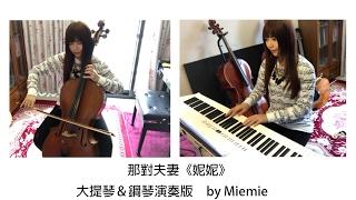 Miemie用大提琴和鋼琴改編這首《妮妮》,背景的弦樂全部是大提琴哦!希望大家喜歡可以到粉絲團按讚支持一下囉! ^__^FB粉絲團:https://www.facebook.com/miemiechen718PressPlay:https://pressplay.cc/MiemieChen美拍: http://www.meipai.com/user/1023701691《妮妮》曲:黃宇哲 Hubert Ng原唱/詞:Kim 林京燁 妮 可以公主病 可以鬧脾氣只要你 愛笑的眼睛妮 一見就鍾情 說不出原因感覺那麼熟悉 原來就注定就讓我牽著你 就讓我守護你不讓你受到任何的委屈我會永遠擁你在懷裡讓你放肆鬧脾氣就讓我牽著你就讓我保護你自從你出現在我生命裡讓我變成了專屬的兩個他讓我擁有了愛的家 永遠吧妮 可愛的眼睛 迷人的聲音我願意 做你的玩具妮 是我的生命 最美的事情為你擋風遮雨 永遠都可以愛著你我不顧一切永遠那個他我願付出所有我不能沒有他Nico品筠&Kim京燁 【那對夫妻】臉書: https://www.facebook.com/1006nk原唱: https://www.youtube.com/watch?v=Xo4b9a7MvrY新書[妮,可以公主病]:http://bit.ly/2iGhMG5 妮妮歌曲KKBOX: http://kkbox.fm/Va1VGR